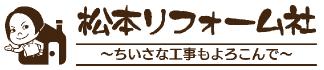 松本リフォーム社ロゴ