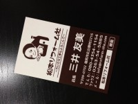 松本リフォーム社の名刺2014