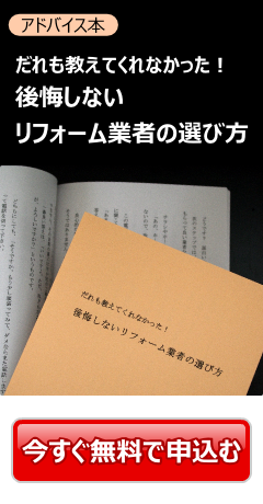 小冊子無料プレゼント「だれも教えてくれなかった!後悔しないリフォーム業者の選び方」