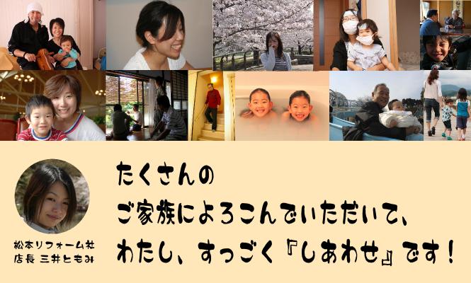 松本市周辺での内窓とりつけで沢山のお客様に喜んでいただいています
