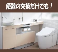 TOTOトイレの写真