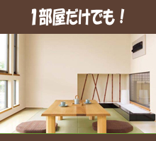 壁紙の張替えが1帖1万円ポッキリから