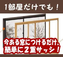 内窓(2重サッシ)の写真
