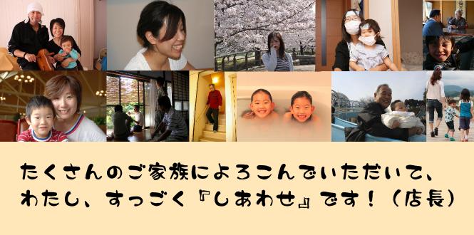 屋根の塗り替えやリフォームで、松本市周辺の沢山のご家族に喜んでいただいています
