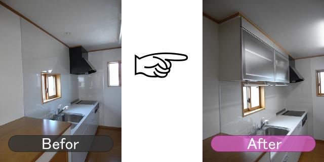 システムキッチンに電動吊戸棚と食器乾燥機を施工したBeforとAfter